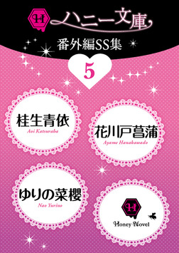 ハニー文庫番外編SS集5-電子書籍