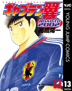 キャプテン翼 ROAD TO 2002 13-電子書籍