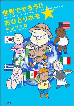 世界でヤろう!!おひとりホモ☆-電子書籍