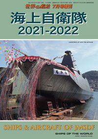 世界の艦船増刊 第185集 海上自衛隊2021-2022