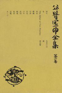 谷崎潤一郎全集〈第1巻〉