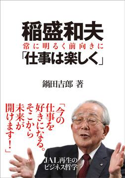 稲盛和夫 「仕事は楽しく」-電子書籍