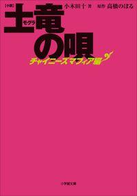 小説 土竜の唄~チャイニーズマフィア編~