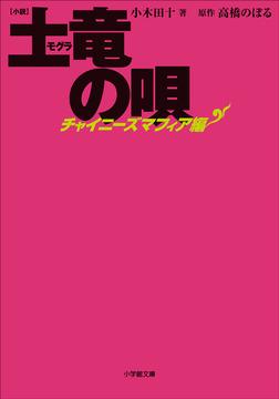 小説 土竜の唄~チャイニーズマフィア編~-電子書籍