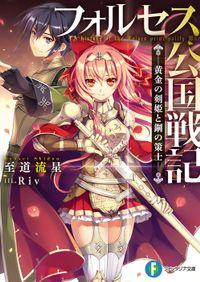 フォルセス公国戦記 ―黄金の剣姫と鋼の策士―