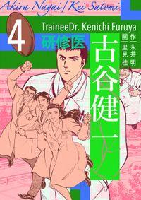 研修医 古谷健一 4巻
