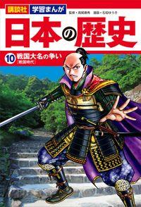 講談社 学習まんが 日本の歴史(10) 戦国大名の争い