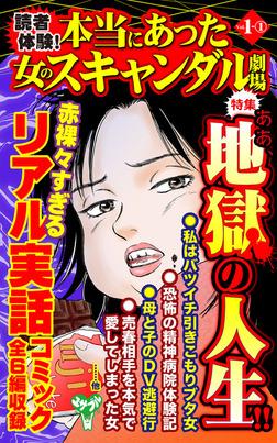 読者体験!本当にあった女のスキャンダル劇場【合冊版】Vol.1-1-電子書籍