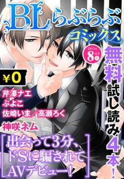 ♂BL♂らぶらぶコミックス 無料試し読みパック 2015年8月号 上(Vol.29)-電子書籍