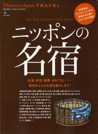 Discover Japan TRAVEL 2013年4月号「ニッポンの名宿」