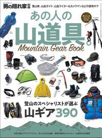 男の隠れ家 特別編集 あの人の山道具。─Mountain Gear Book─