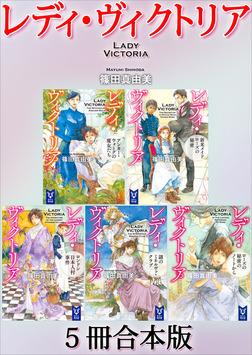 レディ・ヴィクトリア 5冊合本版-電子書籍