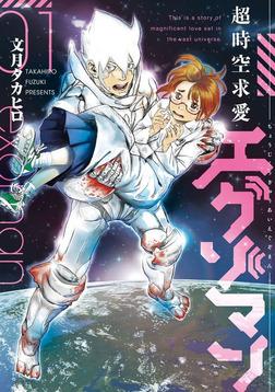 超時空求愛エグゾマン(1)-電子書籍