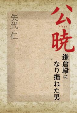 公暁―鎌倉殿になり損ねた男-電子書籍