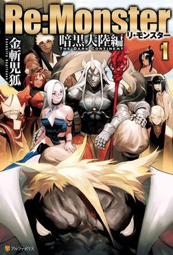 Re:Monster 暗黒大陸編1-電子書籍