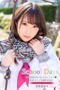 School Days 超敏感美少女に大人のレッスン乳首コリコリ潮吹きSEX 有星あおり(MAX-A美少女写真集)