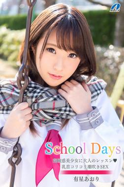 School Days 超敏感美少女に大人のレッスン乳首コリコリ潮吹きSEX 有星あおり-電子書籍