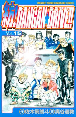 紡!DANGAN☆DRIVE!!(15)-電子書籍