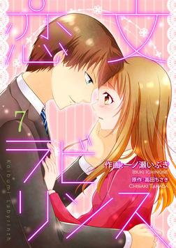 恋文ラビリンス 7巻-電子書籍