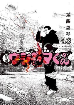 闇金ウシジマくん(46)-電子書籍