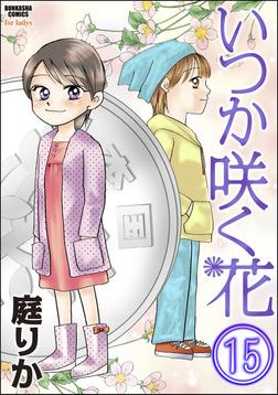 いつか咲く花(分冊版) 【第15話】-電子書籍