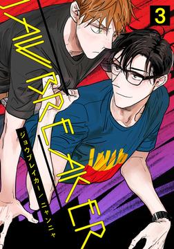 ジョウブレイカー(3)-電子書籍