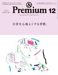 &Premium(アンド プレミアム) 2020年12月号 [日常を心地よくする習慣。]