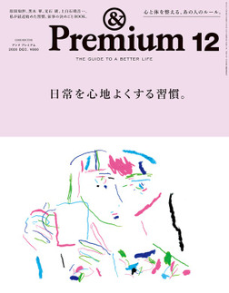&Premium(アンド プレミアム) 2020年12月号 [日常を心地よくする習慣。]-電子書籍