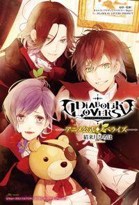 DIABOLIK LOVERS アニメ公式◆ノベライズ