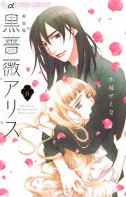 黒薔薇アリス(新装版)(6)-電子書籍
