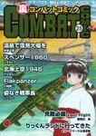 裏コンバットコミック25