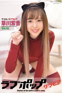 ラブポップグラビア 草川紫音  Vol.02