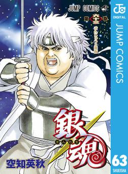 銀魂 モノクロ版 63-電子書籍