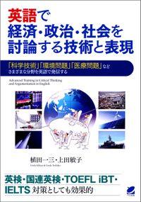 英語で経済・政治・社会を討論する技術と表現(CDなしバージョン)