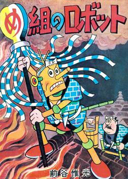 め組のロボット-電子書籍