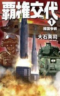 覇権交代1 韓国参戦