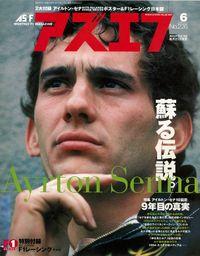 AS+F(アズエフ)2003年6月号