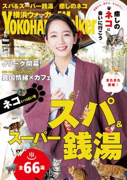 YokohamaWalker横浜ウォーカー 2017 3月号-電子書籍