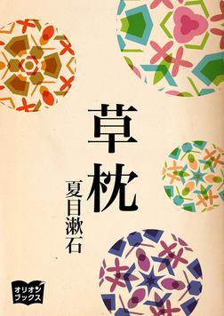 草枕-電子書籍