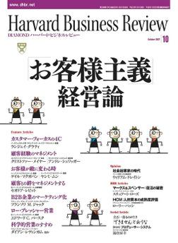 DIAMONDハーバード・ビジネス・レビュー 07年10月号-電子書籍