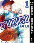 BUNGO―ブンゴ―【期間限定無料】 1