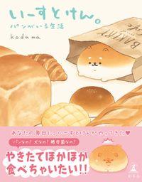 いーすとけん。 パンがいる生活(幻冬舎単行本)