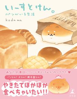 いーすとけん。 パンがいる生活-電子書籍