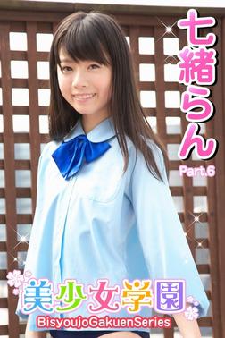 美少女学園 七緒らん Part.6(Ver2.0)-電子書籍