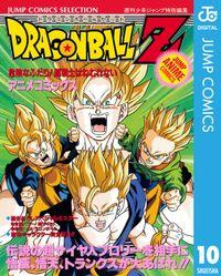 ドラゴンボールZ アニメコミックス 10 危険なふたり! 超戦士はねむれない