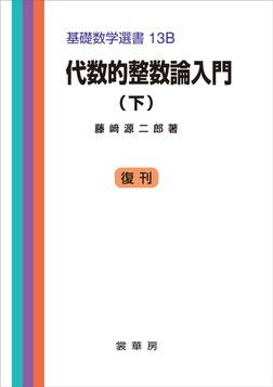 代数的整数論入門(下) 基礎数学選書 13B-電子書籍