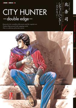 シティーハンター -ダブル・エッジ- 北条司 Short Stories Vol.1-電子書籍