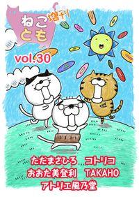 ねことも増刊vol.30