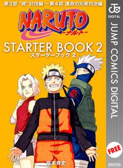 NARUTO―ナルト― STARTER BOOK 2-電子書籍