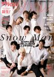 ザテレビジョンShow Vol.1